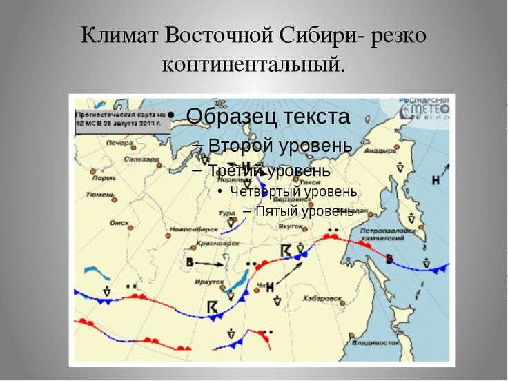 Климат Восточной Сибири- резко континентальный.