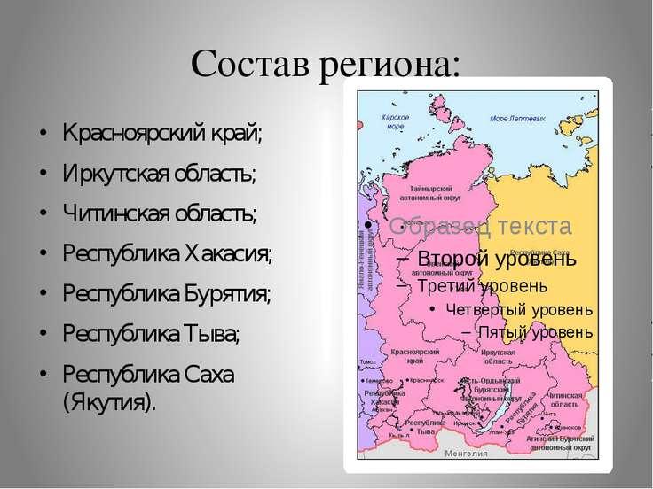 Состав региона: Красноярский край; Иркутская область; Читинская область; Респ...