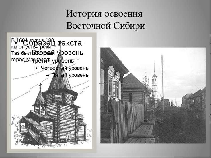 История освоения Восточной Сибири В 1609 году было основано Туруханское зимовье.