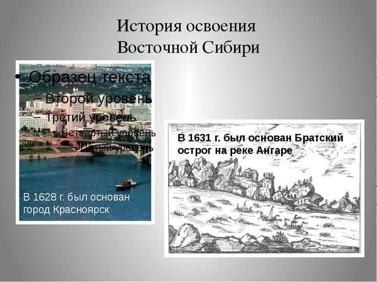 История освоения Восточной Сибири