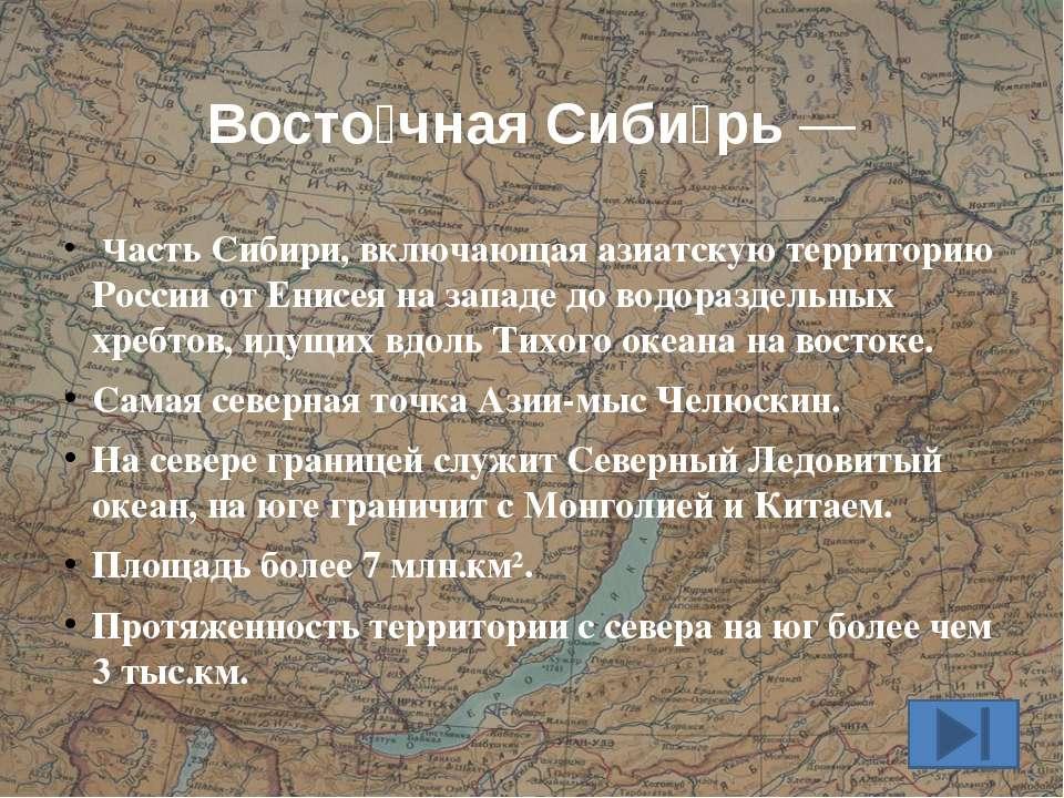 Восто чная Сиби рь— Восто чная Сиби рь— Часть Сибири, включающая ...