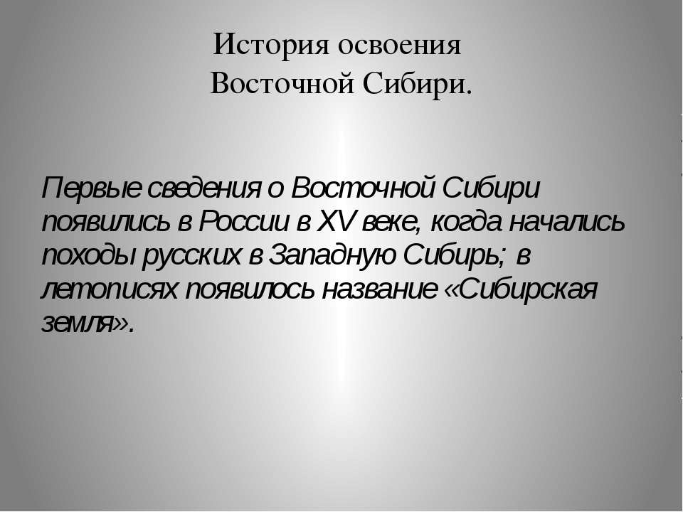 История освоения Восточной Сибири. Первые сведения о Восточной Сибири появили...