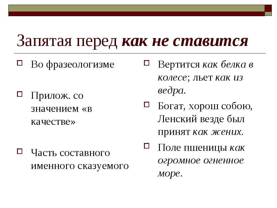 Запятая перед как не ставится Во фразеологизме Прилож. со значением «в качест...