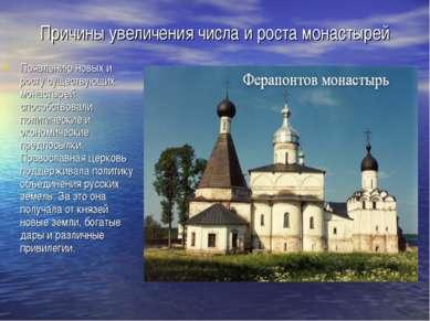 Причины увеличения числа и роста монастырей Появлению новых и росту существую...