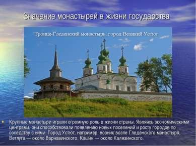 Значение монастырей в жизни государства Крупные монастыри играли огромную рол...