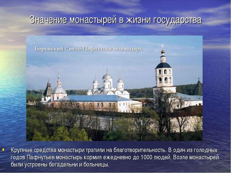 Значение монастырей в жизни государства Крупные средства монастыри тратили на...