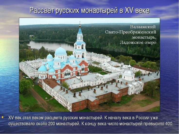 Рассвет русских монастырей в XV веке XV век стал веком расцвета русских монас...