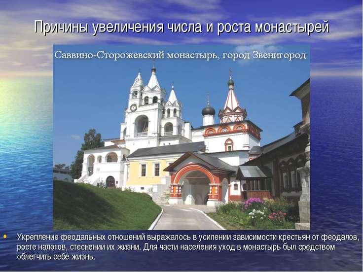 Причины увеличения числа и роста монастырей Укрепление феодальных отношений в...