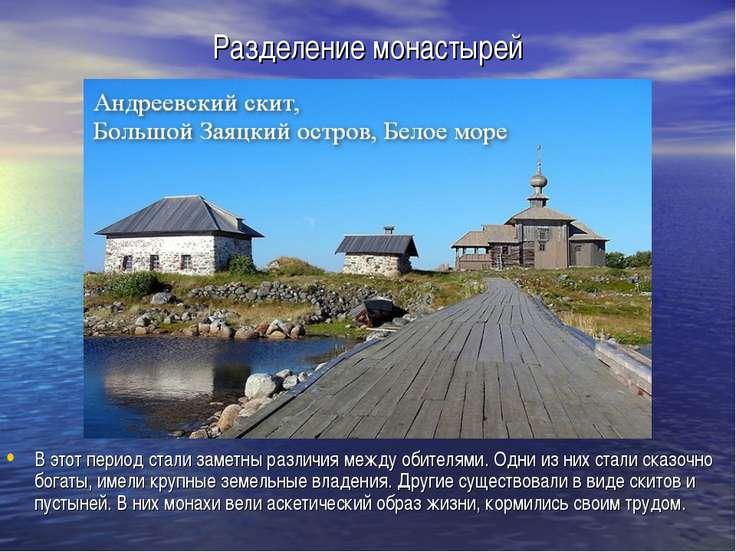 Разделение монастырей В этот период стали заметны различия между обителями. О...