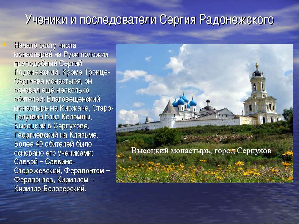 Ученики и последователи Сергия Радонежского Начало росту числа монастырей на ...