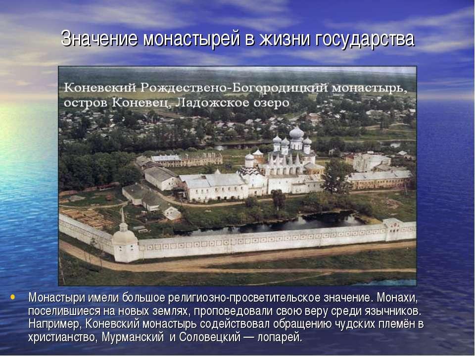 Значение монастырей в жизни государства Монастыри имели большое религиозно-пр...
