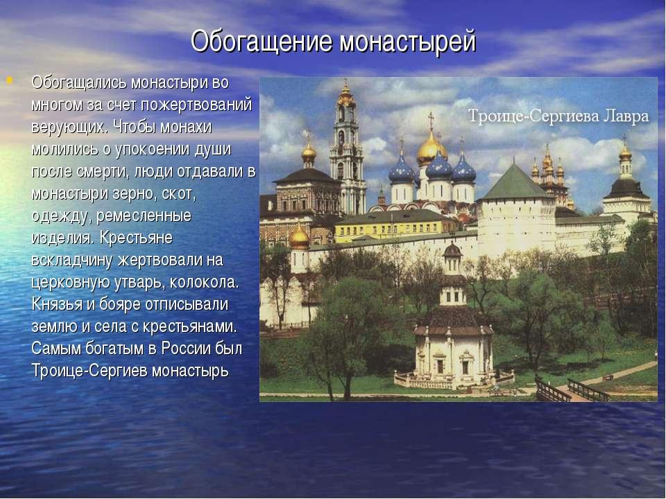 Обогащение монастырей Обогащались монастыри во многом за счет пожертвований в...