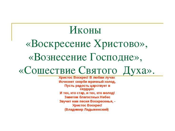 Иконы «Воскресение Христово», «Вознесение Господне», «Сошествие Святого Духа»...