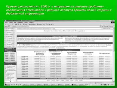 Проект реализуется с 2001 г. и направлен на решение проблемы обеспечения откр...