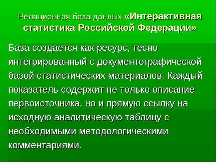 Реляционная база данных «Интерактивная статистика Российской Федерации» База ...