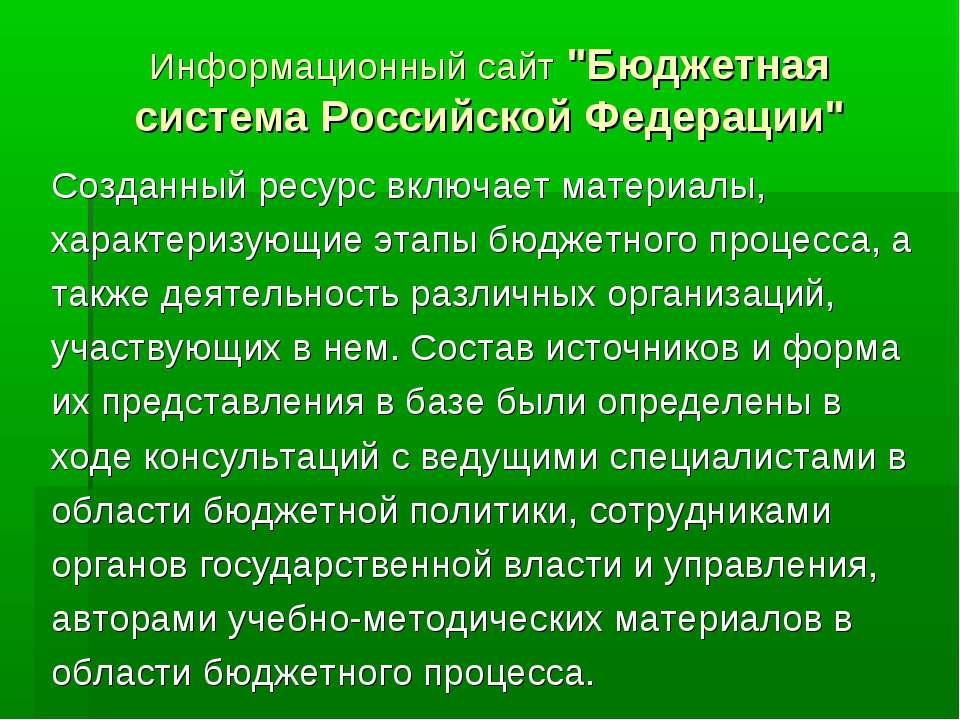"""Информационный сайт """"Бюджетная система Российской Федерации"""" Созданный ресурс..."""