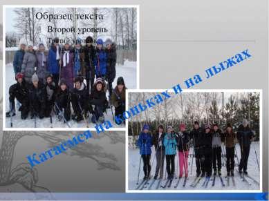 Катаемся на коньках и на лыжах