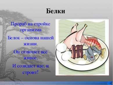 Белки Прораб на стройке организма Белок – основа нашей жизни. Он отличает всё...