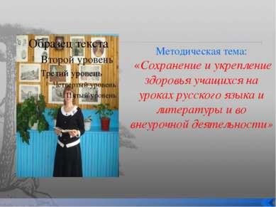 Методическая тема: «Сохранение и укрепление здоровья учащихся на уроках русск...