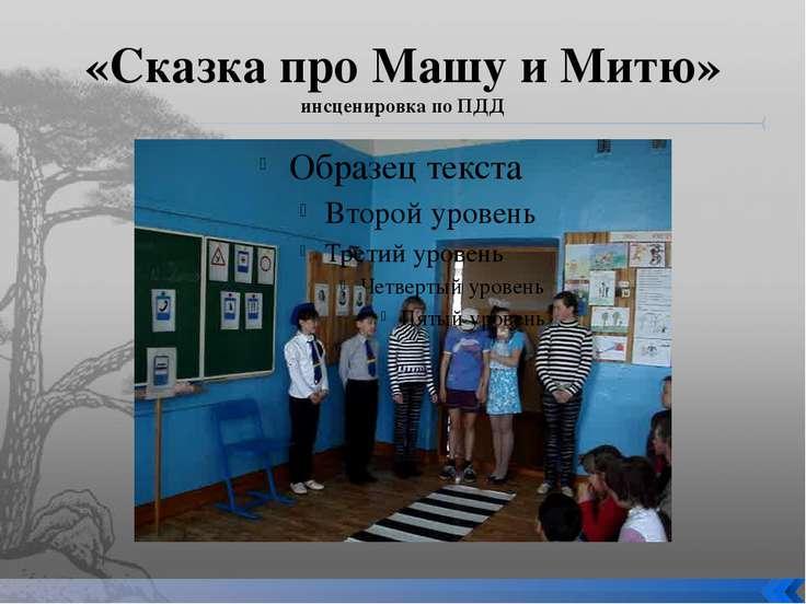 «Сказка про Машу и Митю» инсценировка по ПДД