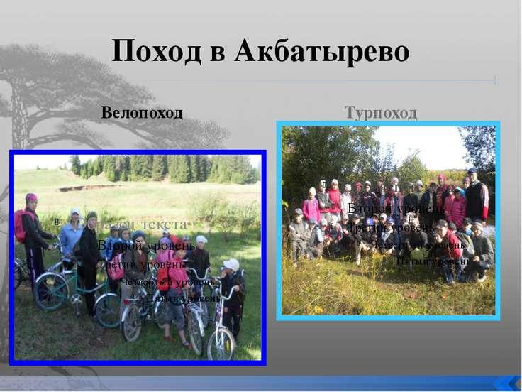 Поход в Акбатырево Велопоход Турпоход