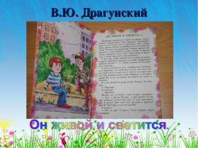 В.Ю. Драгунский