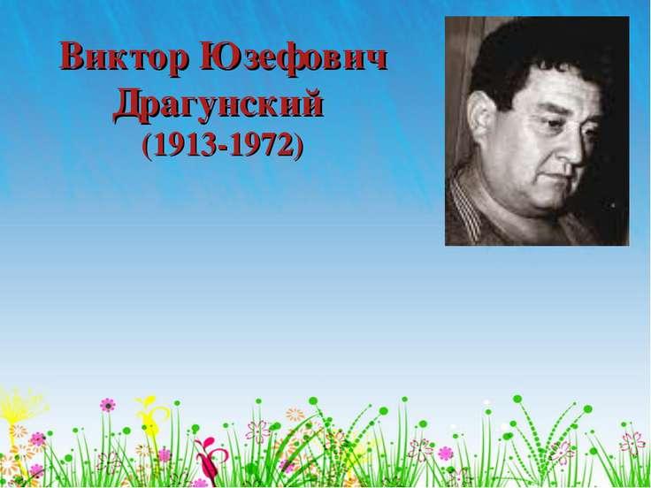 Виктор Юзефович Драгунский (1913-1972)