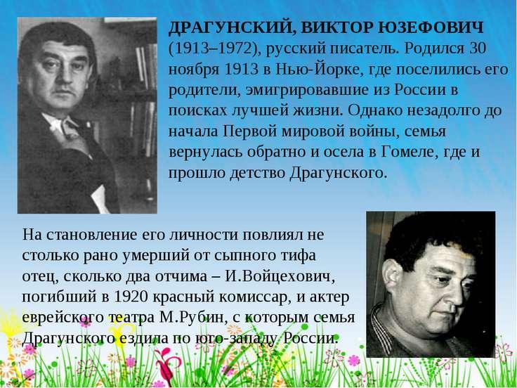 ДРАГУНСКИЙ, ВИКТОР ЮЗЕФОВИЧ (1913–1972), русский писатель. Родился 30 ноября ...