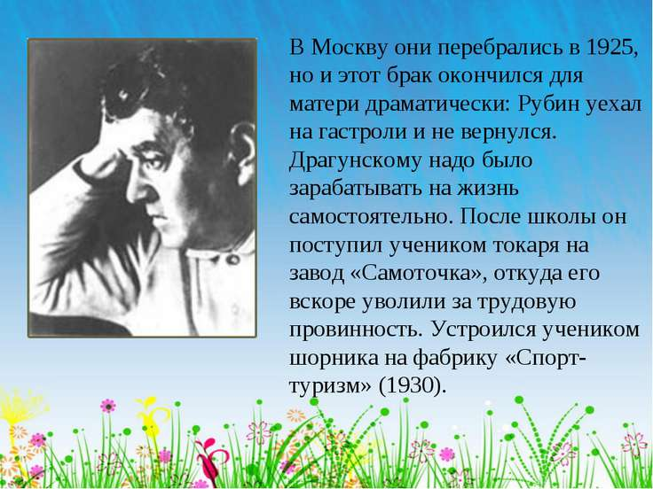 В Москву они перебрались в 1925, но и этот брак окончился для матери драматич...