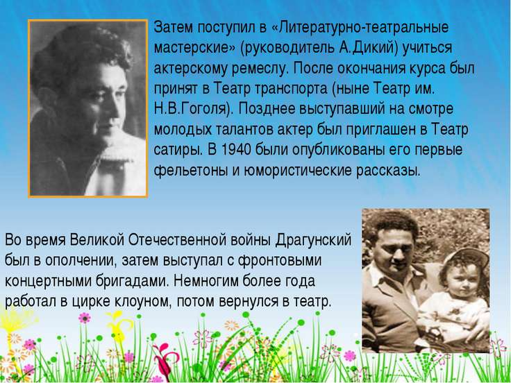 Затем поступил в «Литературно-театральные мастерские» (руководитель А.Дикий) ...