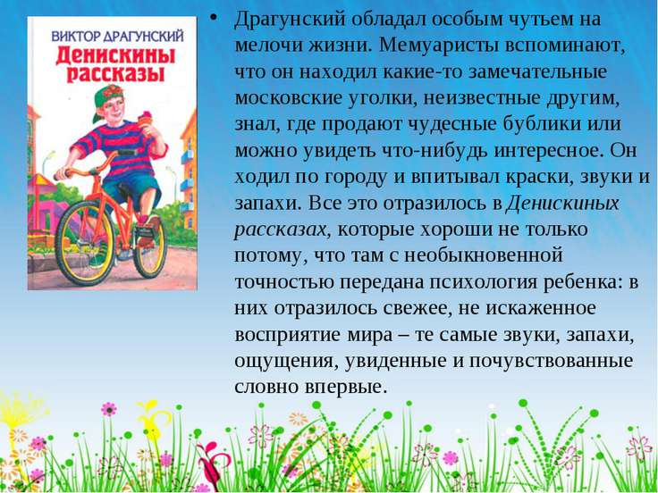 Драгунский обладал особым чутьем на мелочи жизни. Мемуаристы вспоминают, что ...