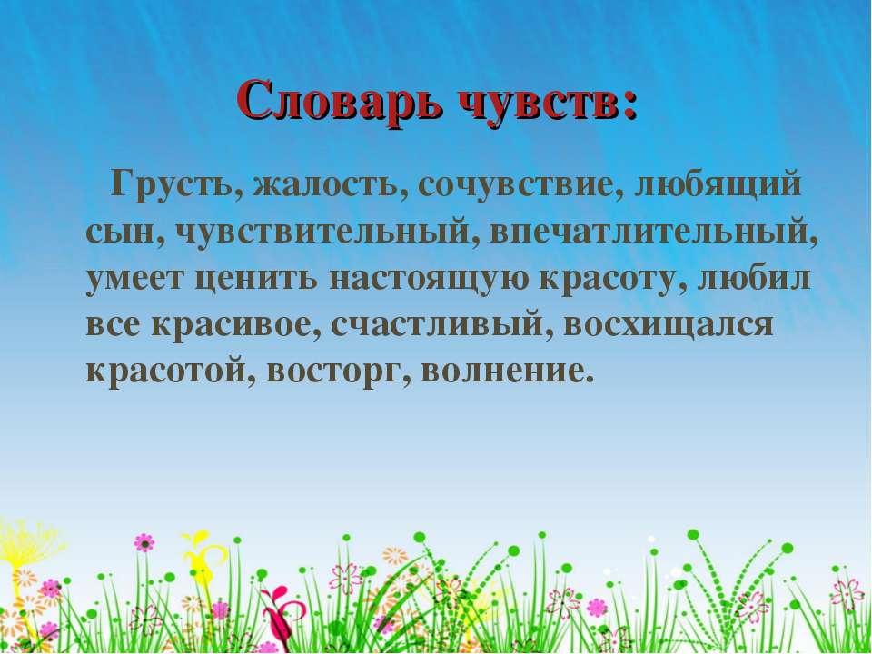 Словарь чувств: Грусть, жалость, сочувствие, любящий сын, чувствительный, впе...