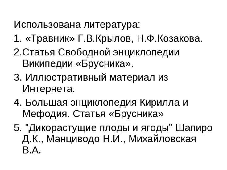 Использована литература: 1. «Травник» Г.В.Крылов, Н.Ф.Козакова. 2.Статья Своб...