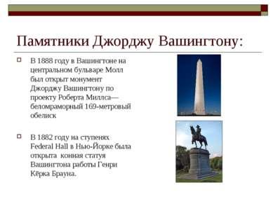 Памятники Джорджу Вашингтону: В 1888 году в Вашингтоне на центральном бульвар...