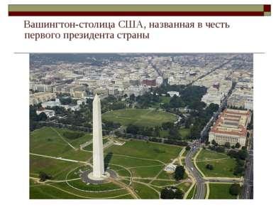 Вашингтон-столица США, названная в честь первого президента страны