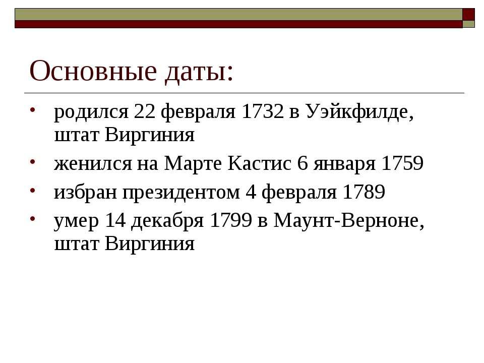 Основные даты: родился 22 февраля 1732 в Уэйкфилде, штат Виргиния женился на ...