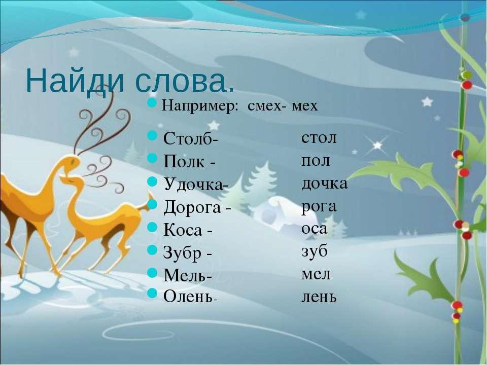 Найди слова. Например: смех- мех Столб- Полк - Удочка- Дорога - Коса - Зубр -...