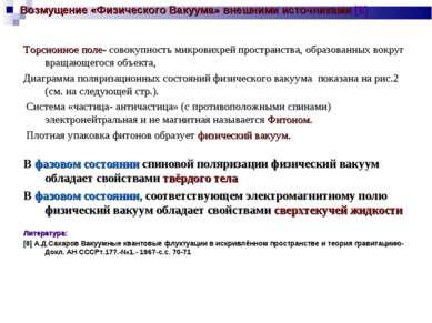 Возмущение «Физического Вакуума» внешними источниками [8] Торсионное поле- со...