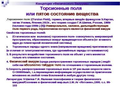 Концепция «Физического Вакуума» Торсионные поля или пятое состояние вещества ...