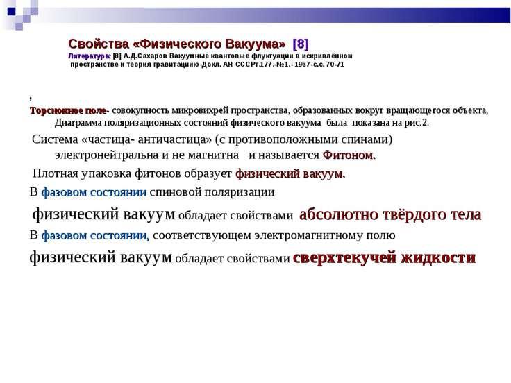 Свойства «Физического Вакуума» [8] Литература: [8] А.Д.Сахаров Вакуумные кван...