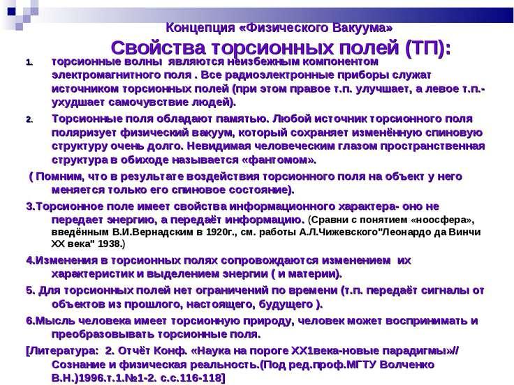 Концепция «Физического Вакуума» Свойства торсионных полей (ТП): торсионные во...