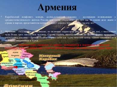 Карабахский конфликт, коньяк, долма,османский геноцид – ассоциации возникающи...