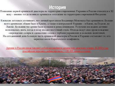 История Появление первой армянской диаспоры на территории современных Украины...