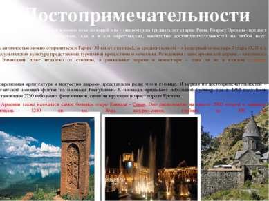 Столица Армении основана в восьмом веке до нашей эры – она почти на тридцать ...