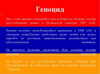 Это слово впервые употребил юрист Рафаэль Лемкин, изучая преследования армян ...
