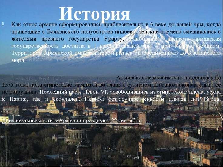 Как этнос армяне сформировались приблизительно в 6 веке до нашей эры, когда п...