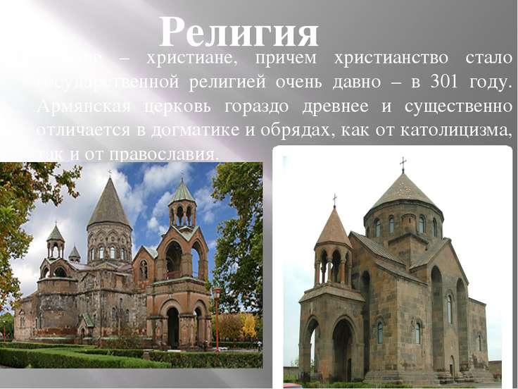 Армяне – христиане, причем христианство стало государственной религией очень ...