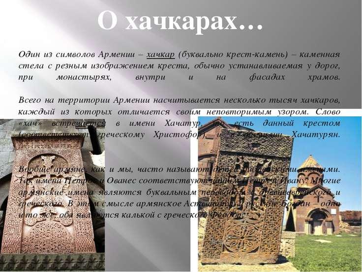 Один из символов Армении – хачкар (буквально крест-камень) – каменная стела с...