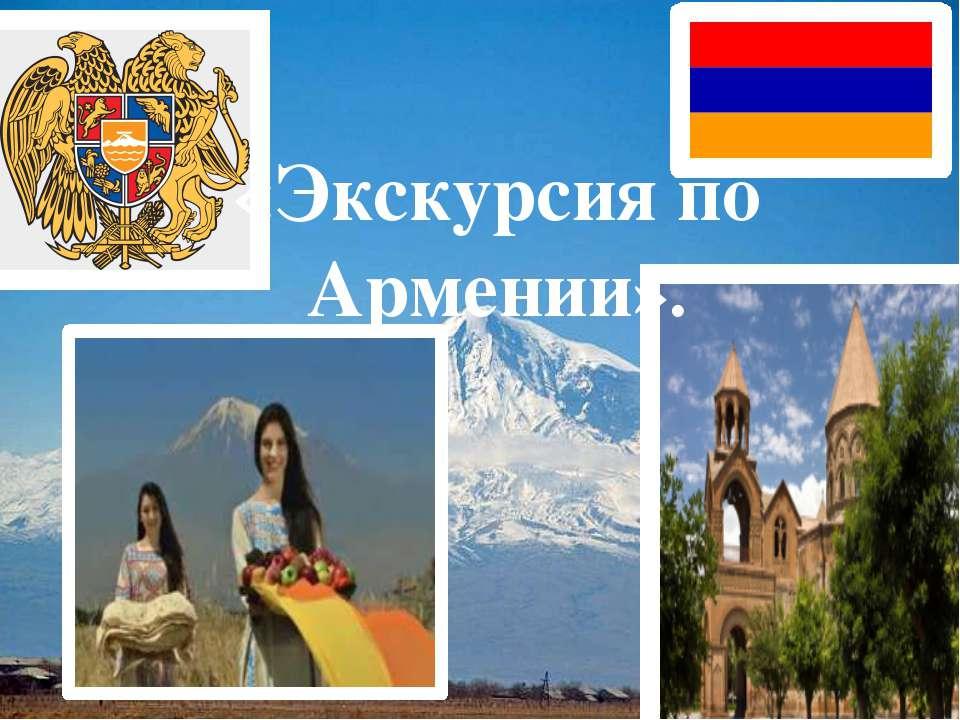 «Экскурсия по Армении».