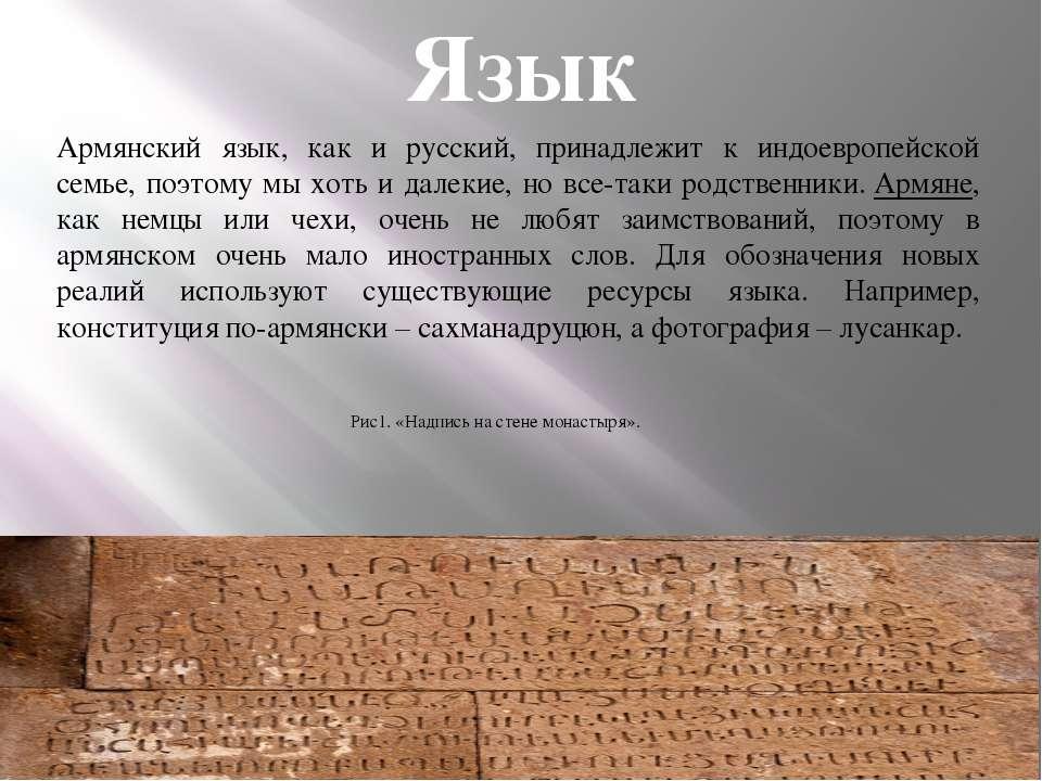 Армянский язык, как и русский, принадлежит к индоевропейской семье, поэтому м...